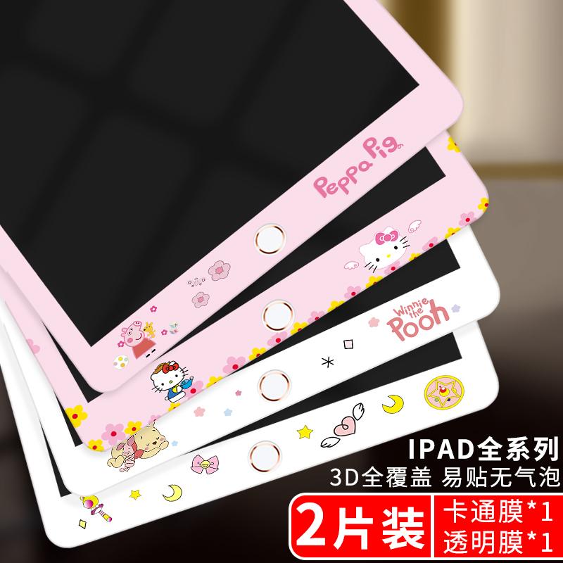 ipad2020新款钢化膜卡通ipad air2苹果5/6平板mini4迷你2可爱2018彩膜pro9.7/10.5英寸2017版保护贴膜a1822