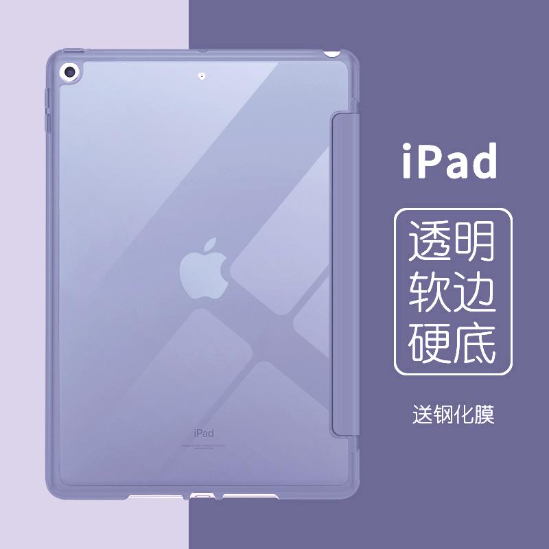 2020iPad保护壳Air2/3/4保护套mini5苹果ipad8第八代平板2021款Pro11寸pad7电脑6透明软壳a1822全包1防摔2018
