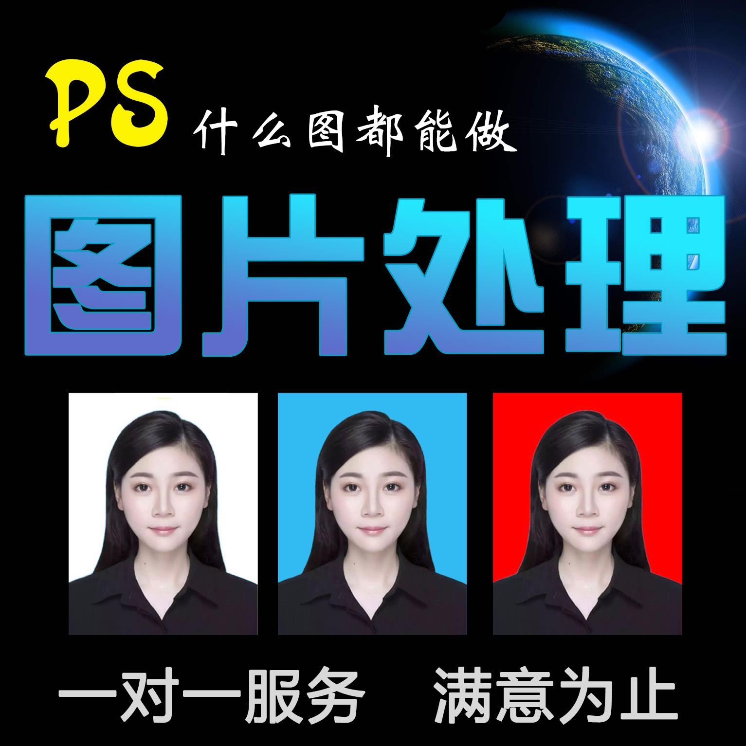 图片处理PS改图批图照片合成抠图专业无痕PDF文件修改文字证件照