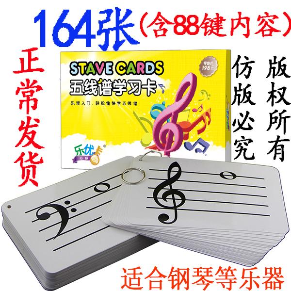 钢琴88键五线谱识谱卡片164张音符早教闪卡乐器乐理知识基础教程