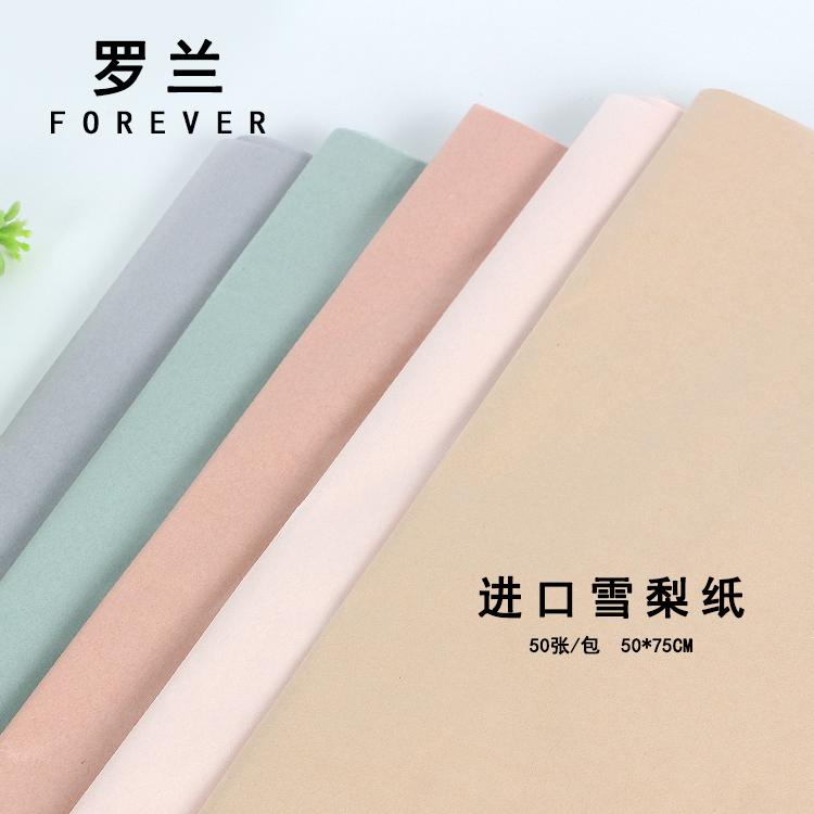 罗兰花束包装纸简单纯洁纯色雪梨纸花店花束鲜花包装纸材料包花纸