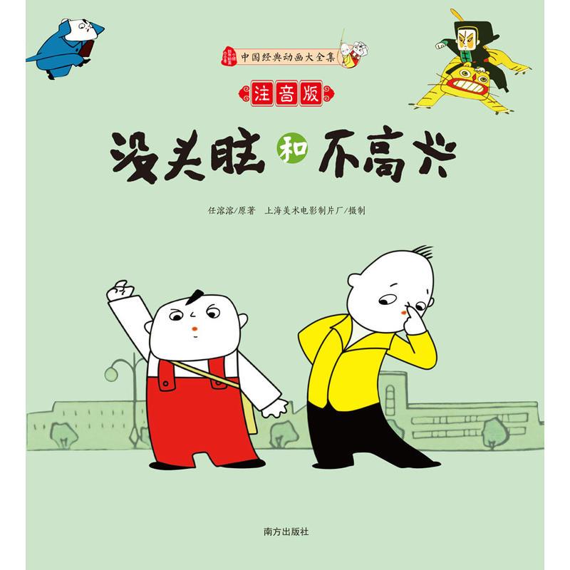 【当当网 正版童书】没头脑和不高兴(注音版)(简单的故事,不简单的道理)