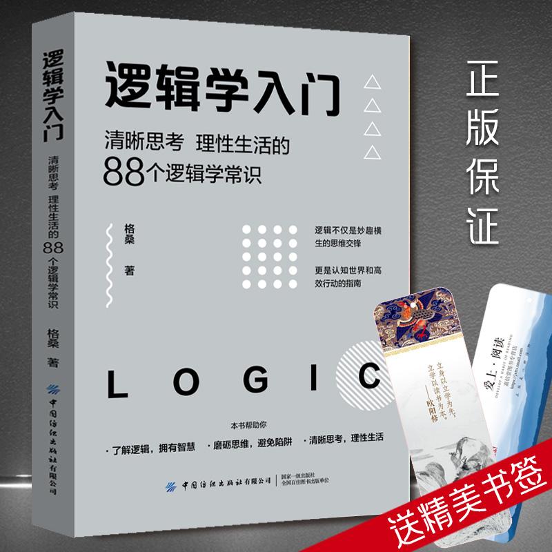 逻辑学入门(清晰思考理性生活的88个逻辑学常识) 格桑中国纺织出版社 简单的逻辑学 逻辑学导论 语言逻辑学基础教程黑格尔正版书籍