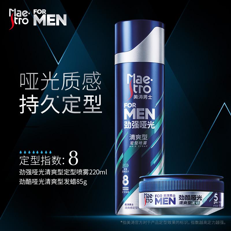 美涛男士定型喷雾发胶干胶头发清香啫喱水哑光发型发蜡理发店专用