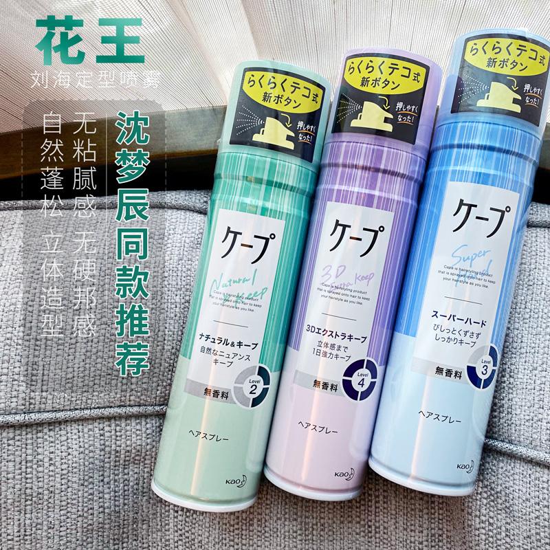 日本kao花王铁刘海定型喷雾头发cape干发胶3d发型女卷发蓬松造型