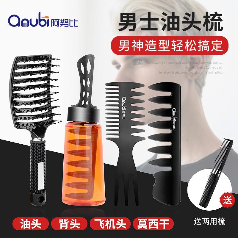 啫喱梳子男士专用油头梳造型梳复古背头发型师蓬松神器定型纹理梳