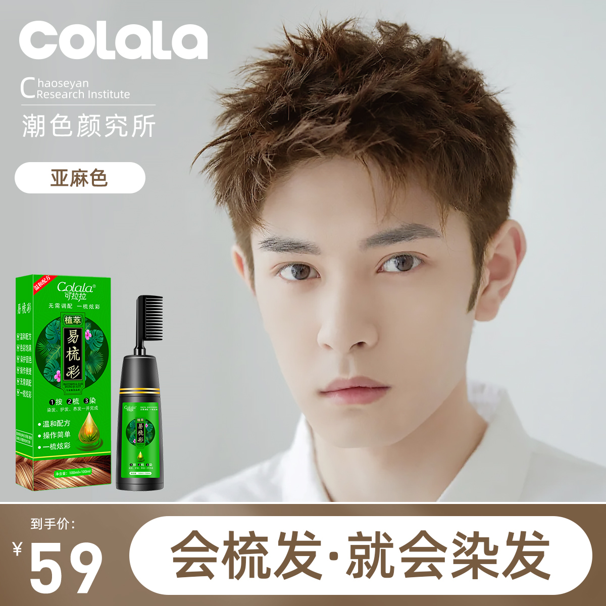 男士染发剂流行专用颜色一梳彩自然黑茶纯冷棕色染发膏男流行植物