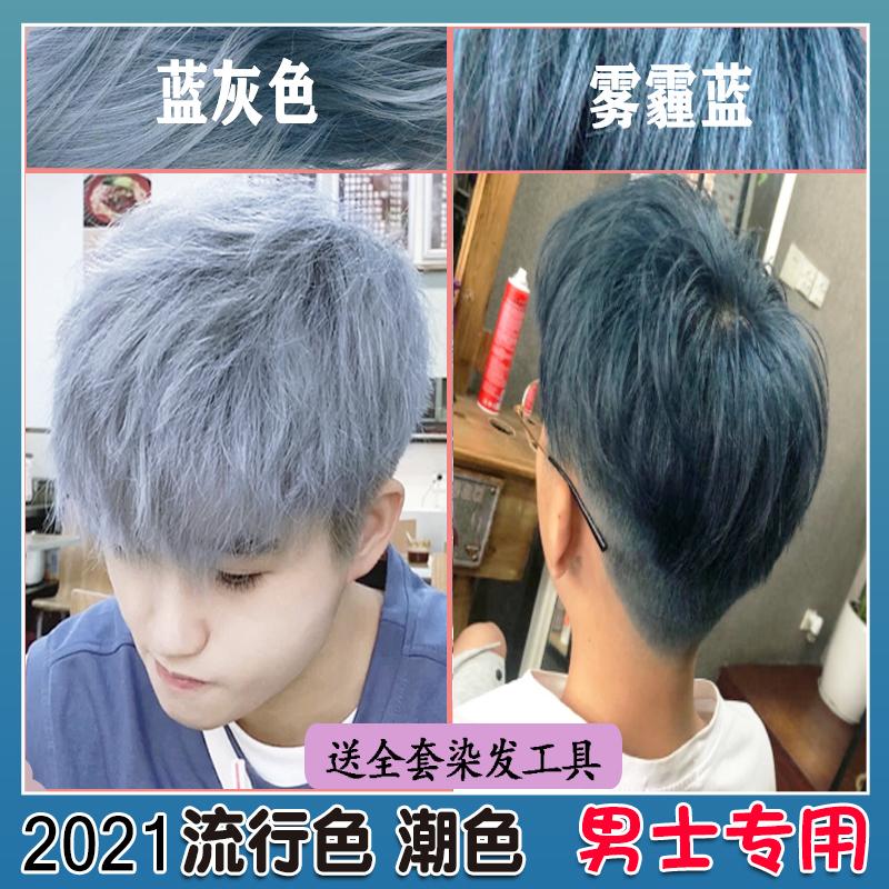 雾霾蓝灰色染发剂膏男士专用颜色2021新款流行色冷棕色免漂纯植物