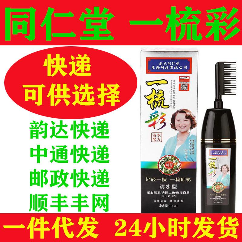 冷奶茶灰薄荷米棕色焗油膏染发剂纯植物正品男士专用颜色在家染发