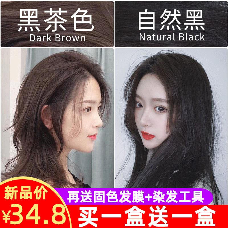 黑茶色染发剂2021流行色显白纯植物染发膏自己在家染发冷棕色男女