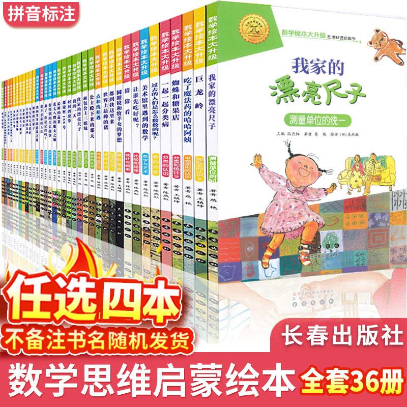 数学绘本全套36册任选4本大升级拼音版数学思维训练书我家漂亮的尺子我的一天最帅的猪过去的人们益智启蒙计算分类幼儿园一二年级