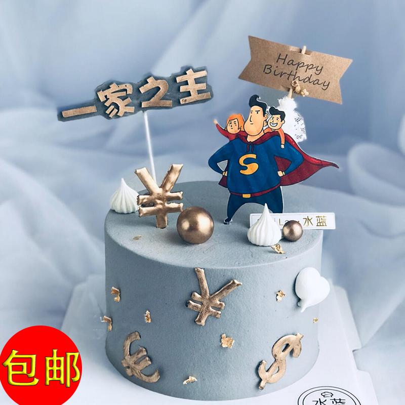 父亲节蛋糕装饰软陶超人爸爸老板摆件 爸气十足老爸最帅烘焙插牌