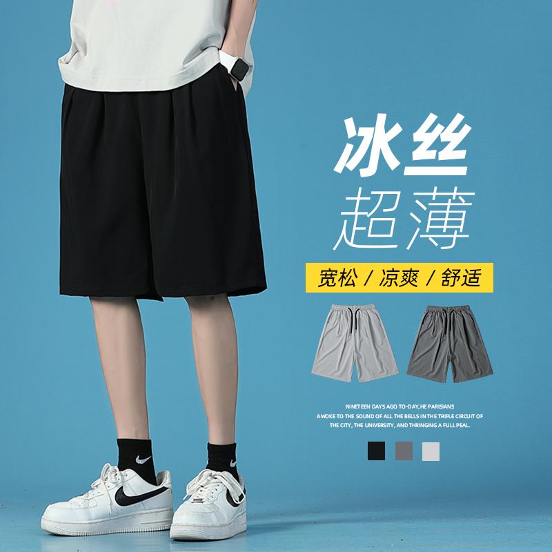 夏季短裤男港风宽松冰丝纯色五分裤潮流韩版男生薄款运动休闲裤子