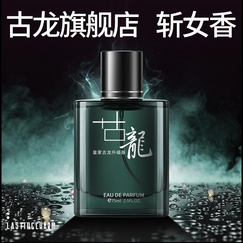 古龙香水官方旗舰店正品法国男士香水持久淡香清新男人味男生专用