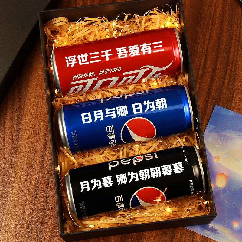 可口可乐定制易拉罐情人节 生日礼物男生网红饮料刻字百事可乐diy