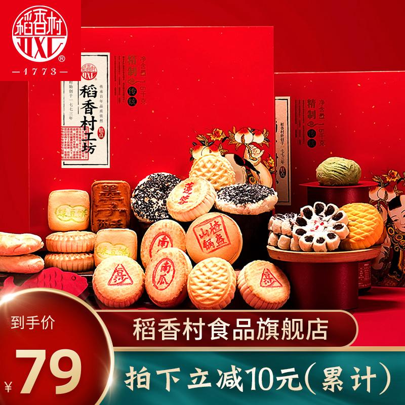 稻香村糕点礼盒1500g中式特产老式点心传统小吃送老年人礼装长辈