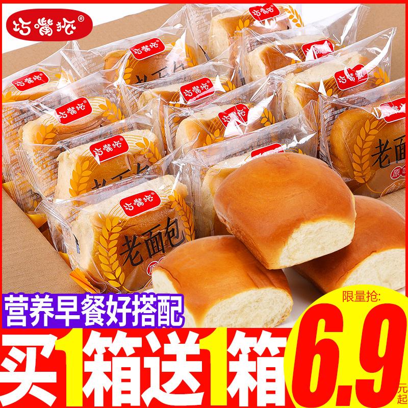老面包营养早餐整箱适合老人好吃的老式传统糕点零食小吃休闲食品
