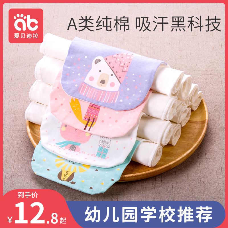 宝宝纯棉吸汗巾婴儿童隔汗巾垫背全棉大号幼儿园男童女童夏季薄款