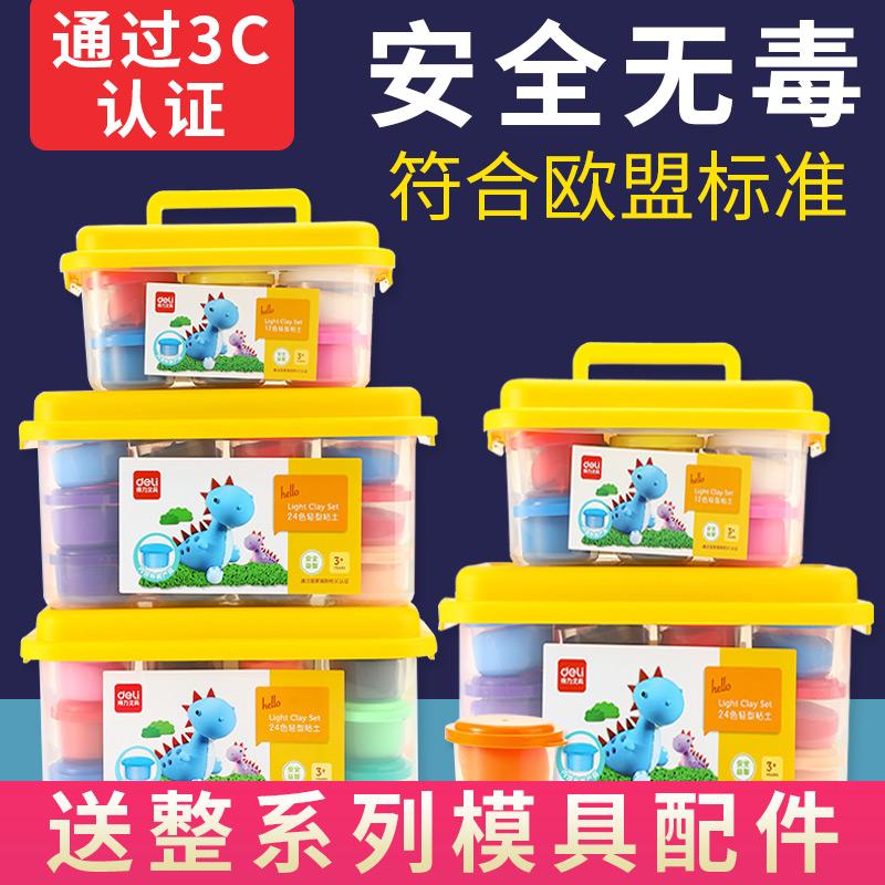 得力儿童超轻粘土无毒安全橡皮泥彩泥手工轻黏土宝宝玩具24色12色