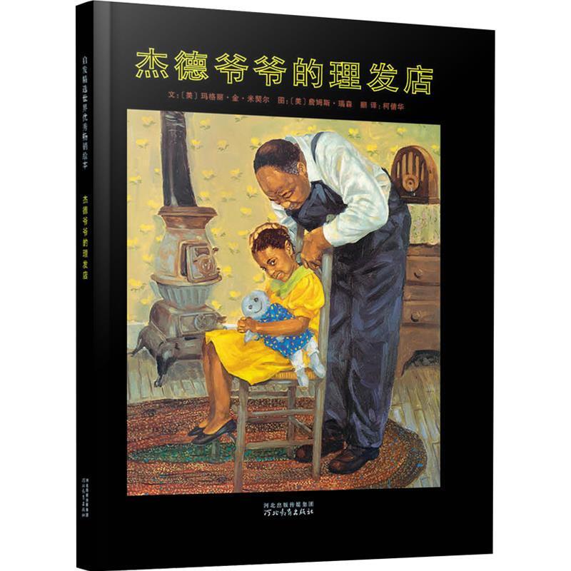 杰德爷爷的理发店启发绘本精装硬皮图画故事书追求梦想玛格丽米契尔詹姆斯瑞森小学生一二三四五六1-2-3-4年级课外书宝宝3-6岁读物