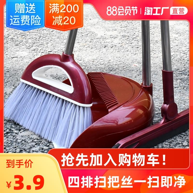 扫把簸箕套装组合家用套装软毛笤帚不粘头发扫地神器单个扫帚