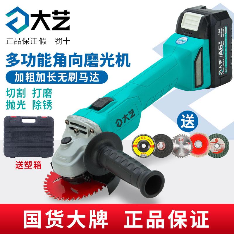 大艺A6角磨机锂电充电无刷电机角向磨光机电动切割机抛光打磨通用