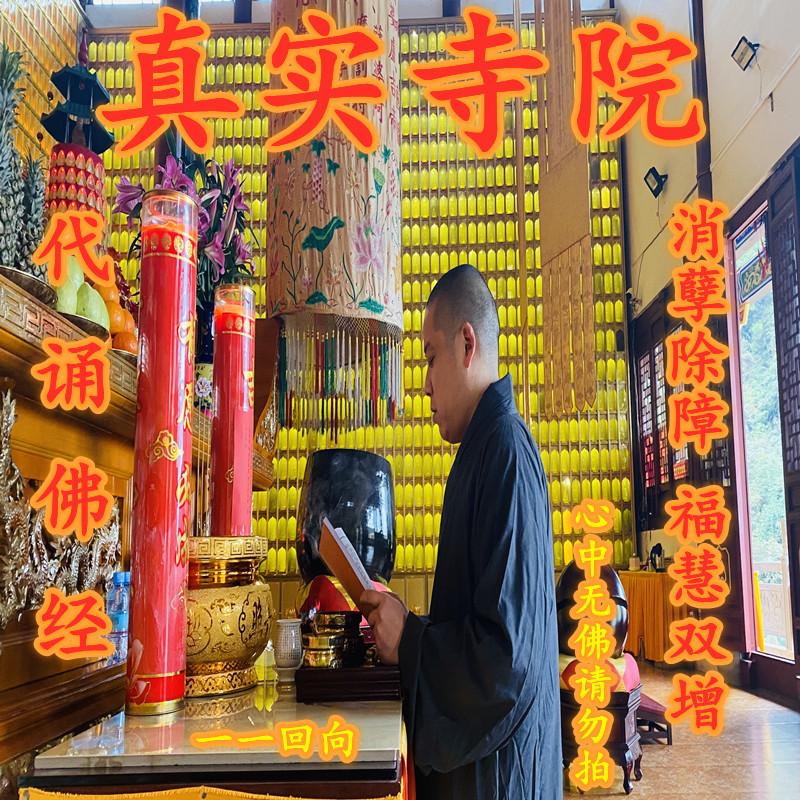 【真实寺院】代诵地藏经金刚药师经等一对一视频回向积福消业经书