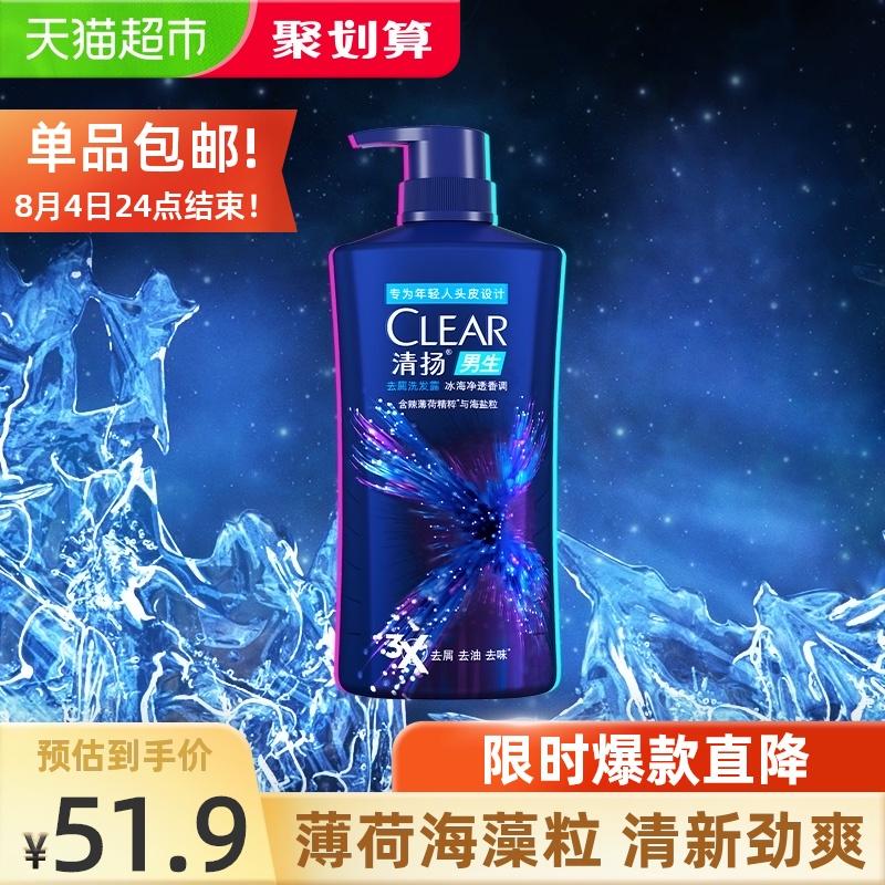 清扬冰海海盐男生洗发水650g去屑洗发露控油香味洗发膏