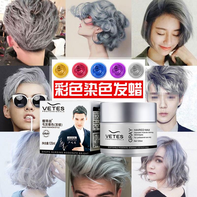 奶奶灰发泥染色发蜡银灰色头发造型男士定型银白彩色一次性染发膏