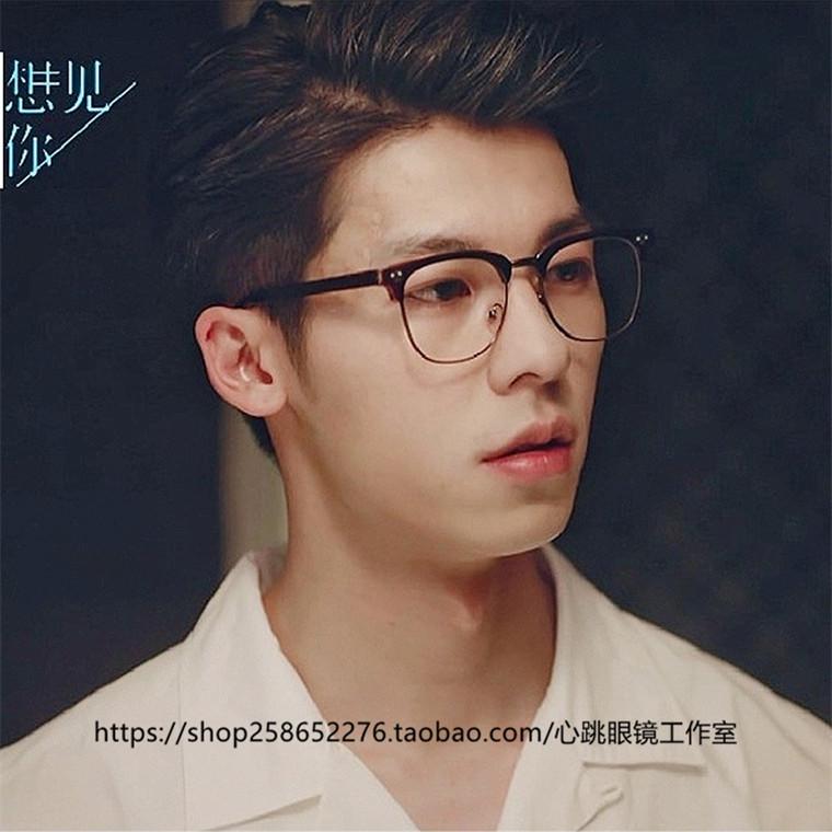 想见你许光汉李子维同款潮男复古半框眼镜文艺商务近视镜框架百搭