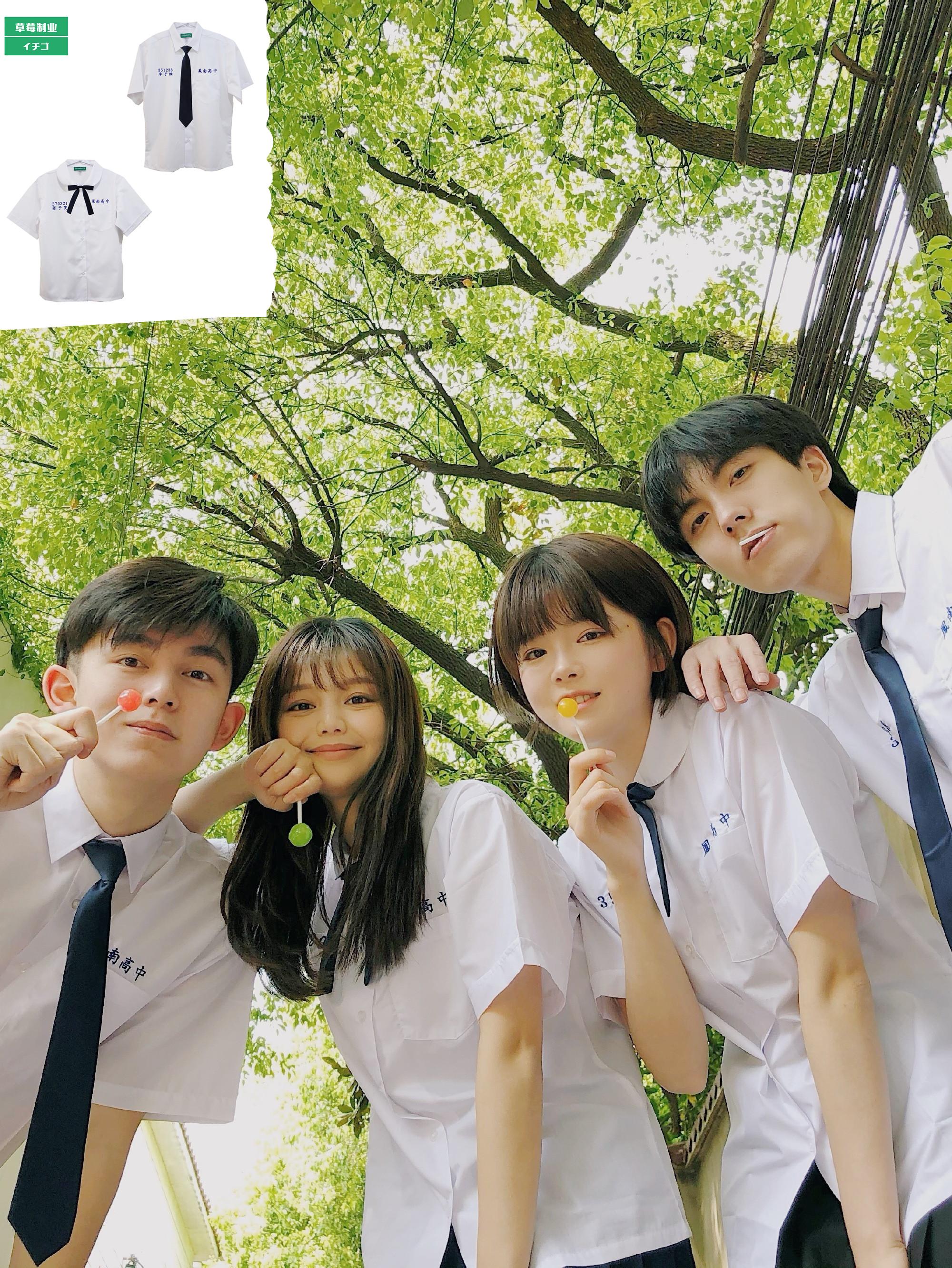草莓制业台湾想见你凤南高中网红同款李子维校服学生毕业班服衬衫