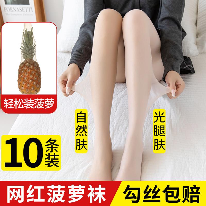 丝袜女夏季超薄款防勾丝2021新款网红菠萝肉色丝袜光腿神器连裤袜