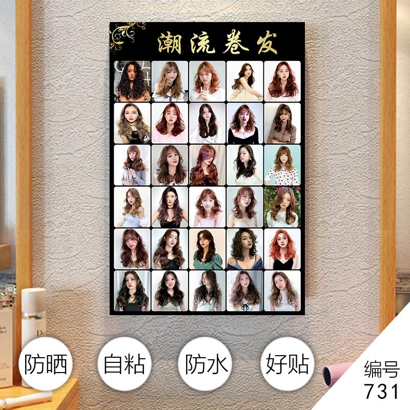 2021年发型书潮流美发广告海报烫染宣传画理发店玻璃贴墙壁装饰画