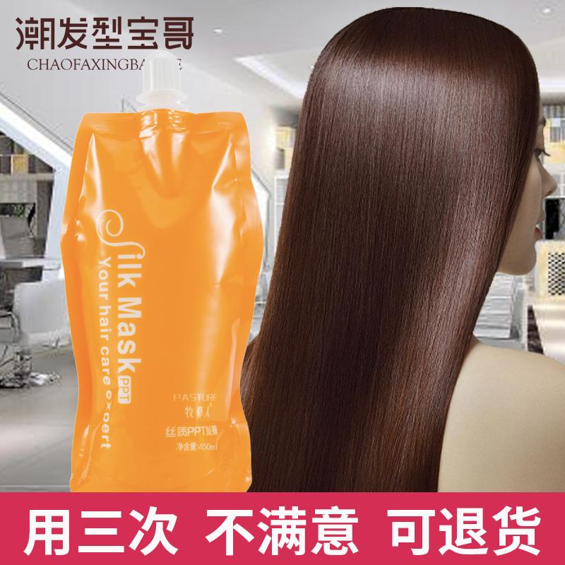 潮发型宝哥牧草人发膜正品修复干枯免蒸改善毛燥柔顺头发护发素女