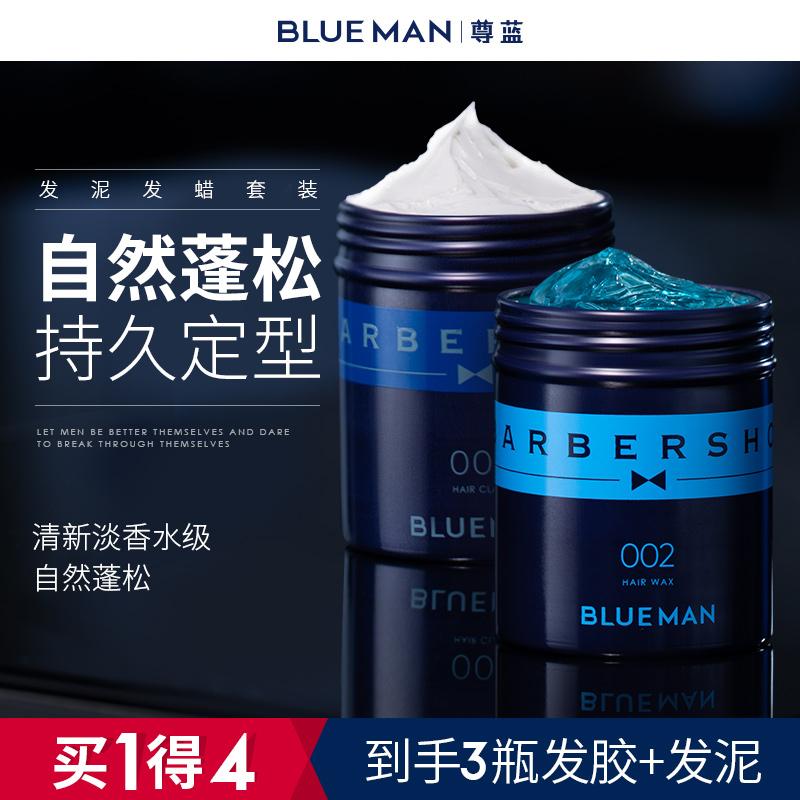 尊蓝发泥发蜡男士发胶自然蓬松持久定型无味清香型头发发型啫喱膏