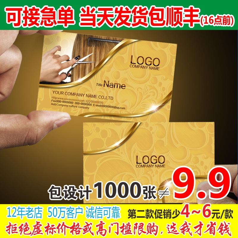 印名片制作免费设计创意高档卡片印刷代金券订做评价卡售后卡定制