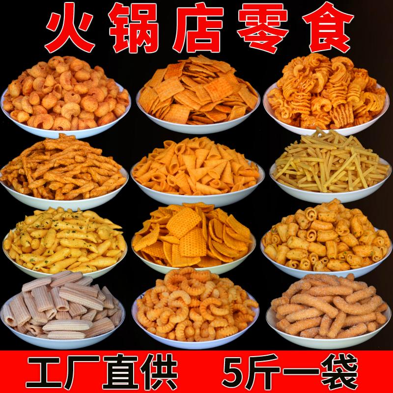 5斤装火锅店锅巴零食KTV酒吧电影院自助餐饭店餐前免费等位小吃