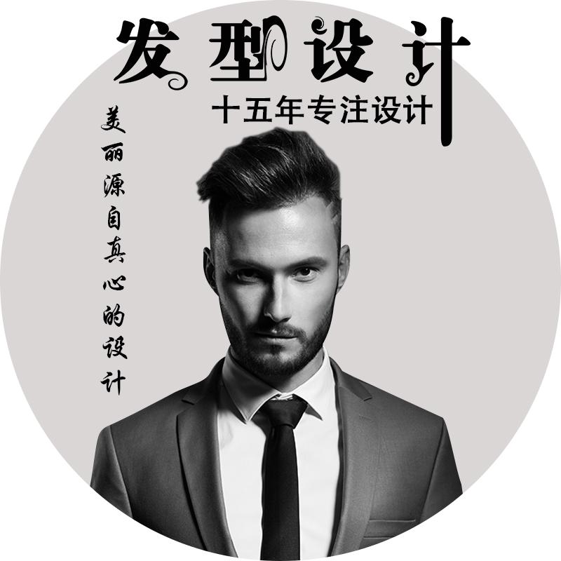 发型设计男女士 服务短长卷发 专业在线个人形象咨询指导顾问