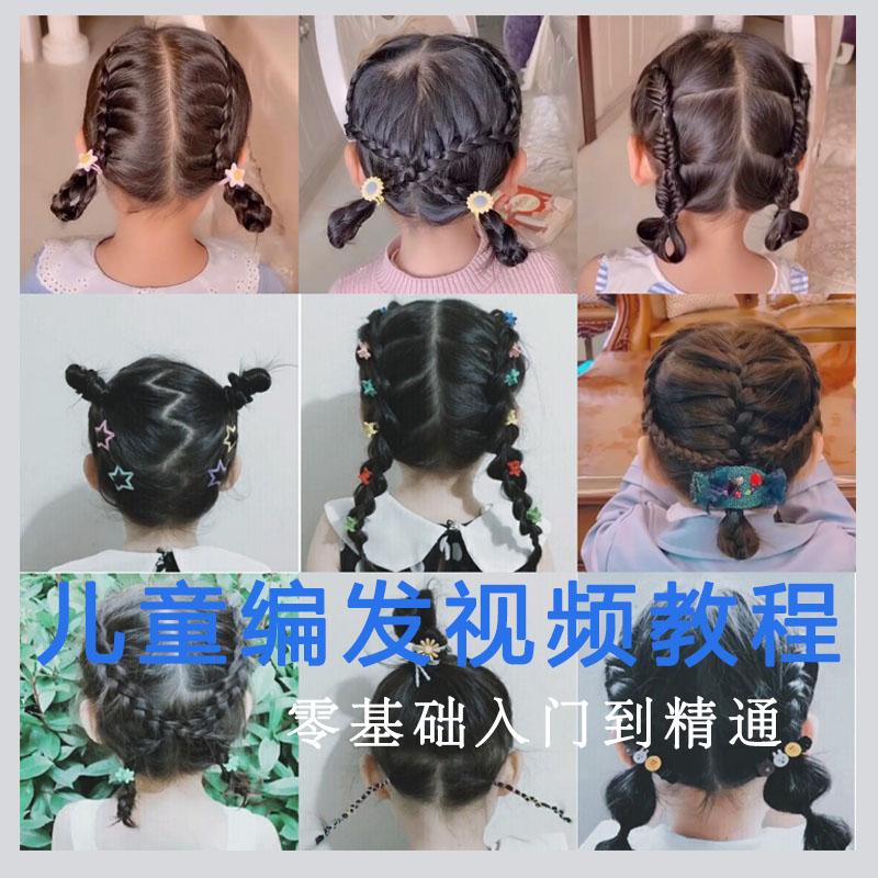 零基础小女孩女童编发教程简单美发视频宝宝儿童新娘盘发型设计
