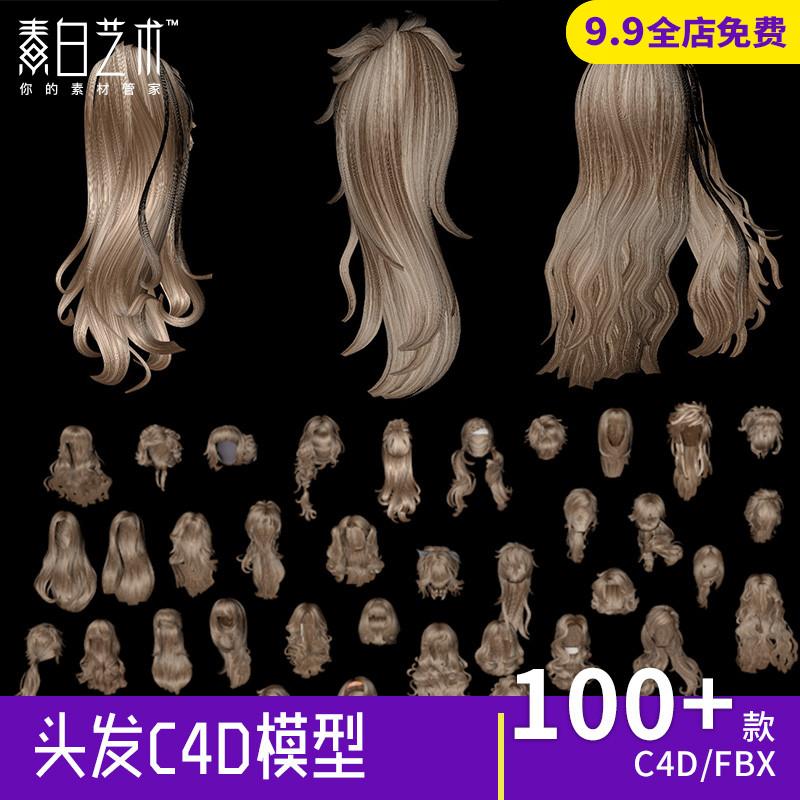 100+美少女性发型库片状写实人物角色头发C4D模型3d设计素材CY868