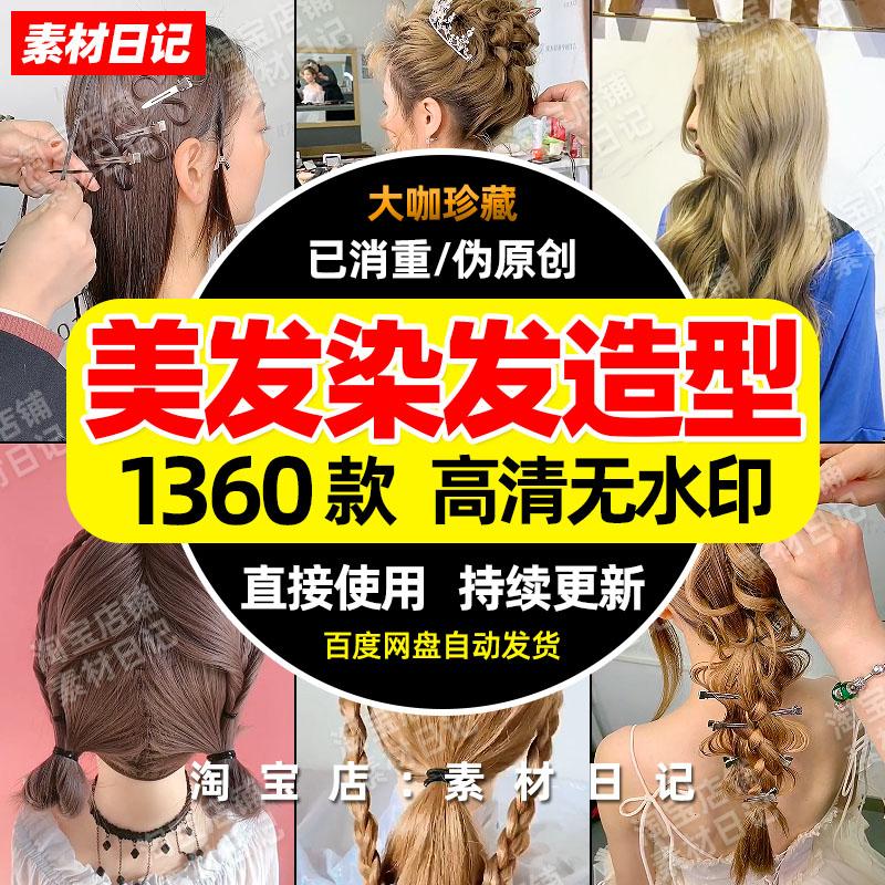 美发烫发染发发型设计造型视频素材抖音快手自媒体高清无水印合辑