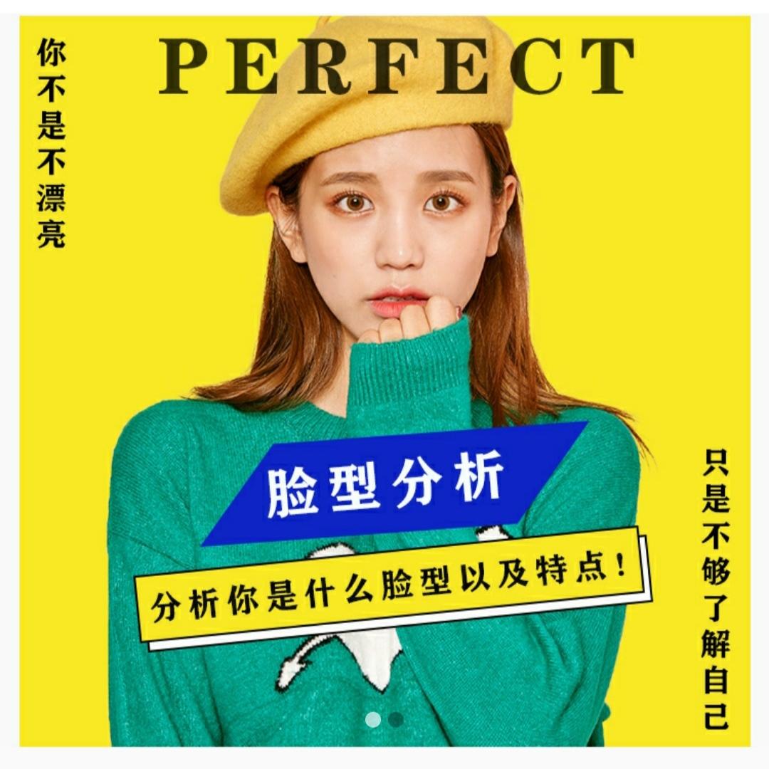 测脸型 脸型分析 专业AI智能分析脸型 找到适合自己的发型设计女