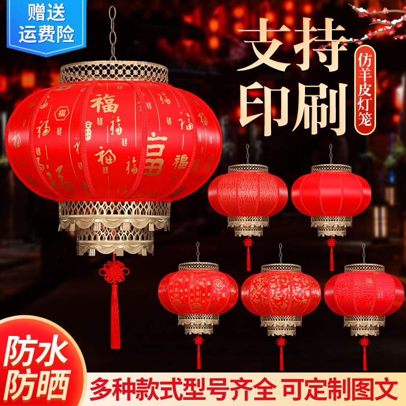 广告灯笼定做仿古印字羊皮灯笼圆阳台中式防水灯笼茶楼户外红灯笼