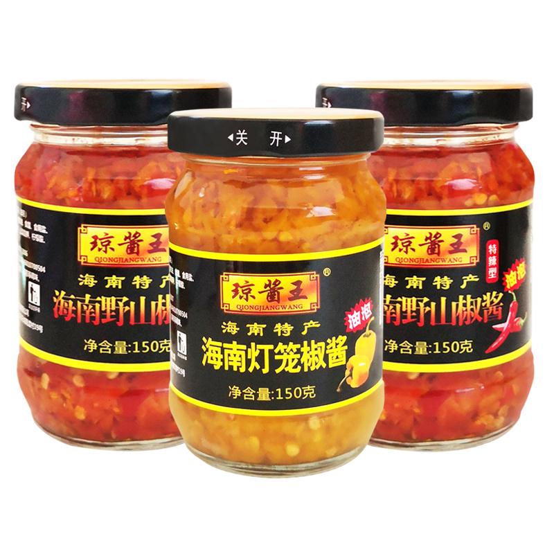 海南特产琼酱王野山椒/黄灯笼辣椒酱150gX3瓶超特辣油泡黄椒酱