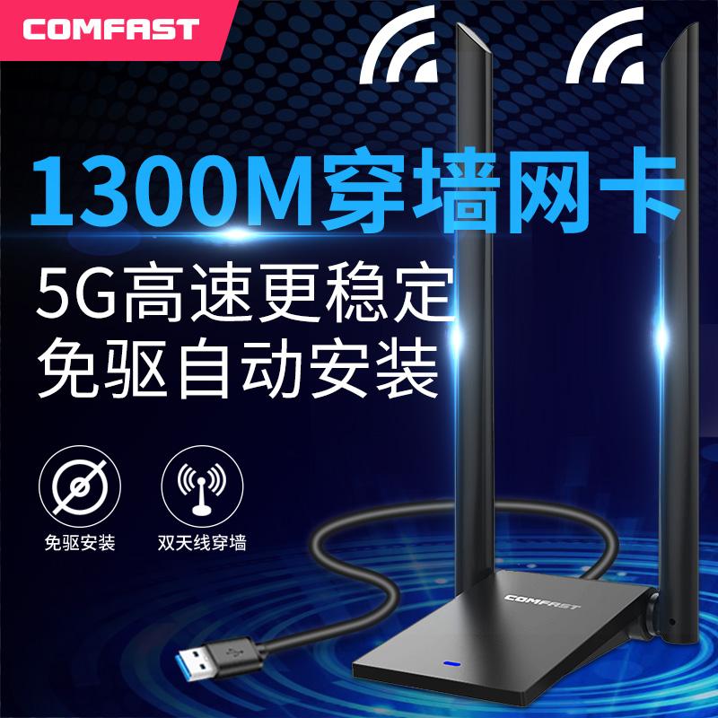 【高增益天线】COMFAST免驱动1300M无线网卡双频5G台式机穿墙信号千兆USB电脑笔记本网络外置发射wifi接收器