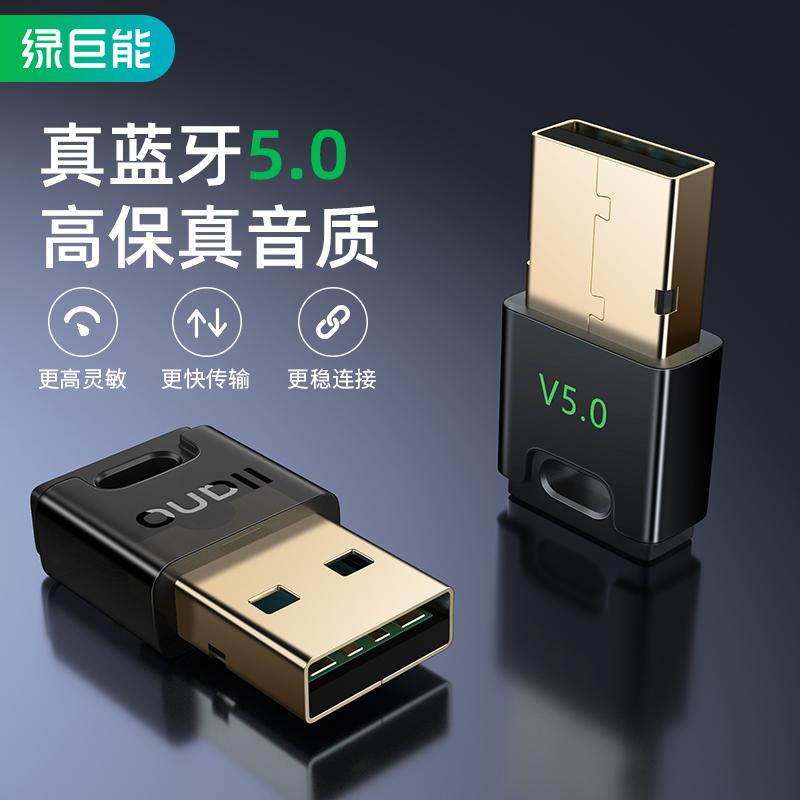 绿巨能5.0蓝牙接收器蓝牙耳机无损外接外置无线键鼠pc台式主机电脑笔记本usb4.0发射器ps4手柄蓝牙适配器5.0