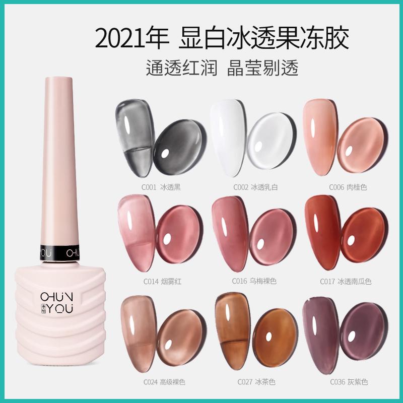 春柚果冻裸色系美甲店专用2021年新款冰透光疗指甲油胶网红流行色