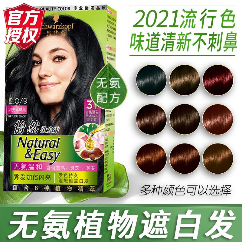 施华蔻怡然染发剂自己在家染植物染发膏女2021流行色黑茶色显白