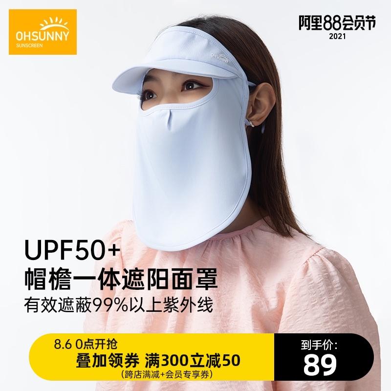 ohsunny防晒口罩帽防紫外线夏季女薄款透气全脸护目加长护颈面罩
