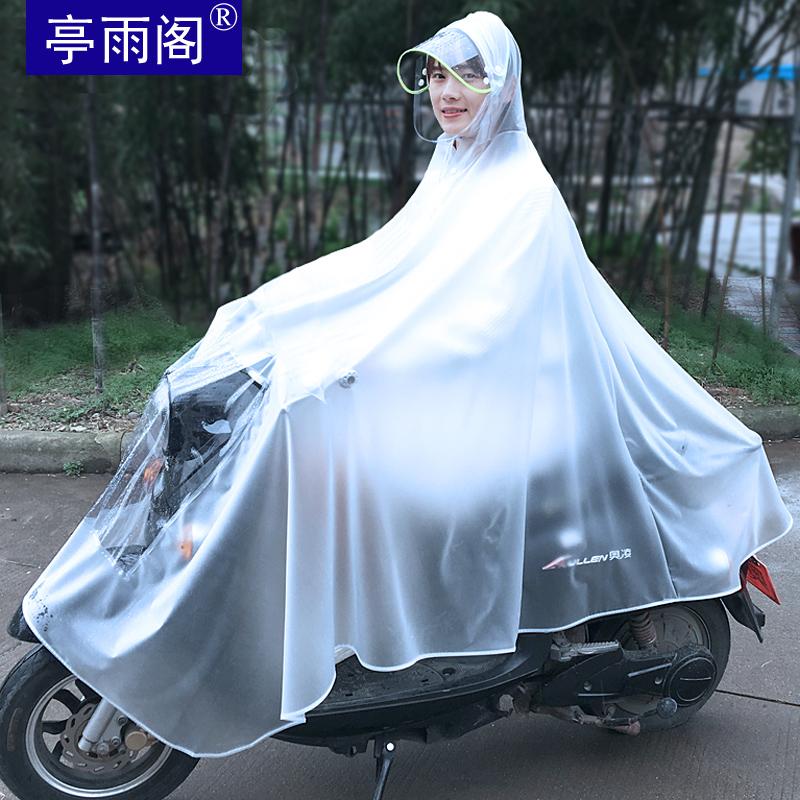 电动自行车雨衣电瓶车遮脸男女成人长款全身时尚单人防水骑行雨披